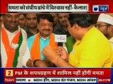 BJP Kailash Vijayvargiya on Mamata Banerjee not attending PM Narendra Modi Swearing-in Ceremony