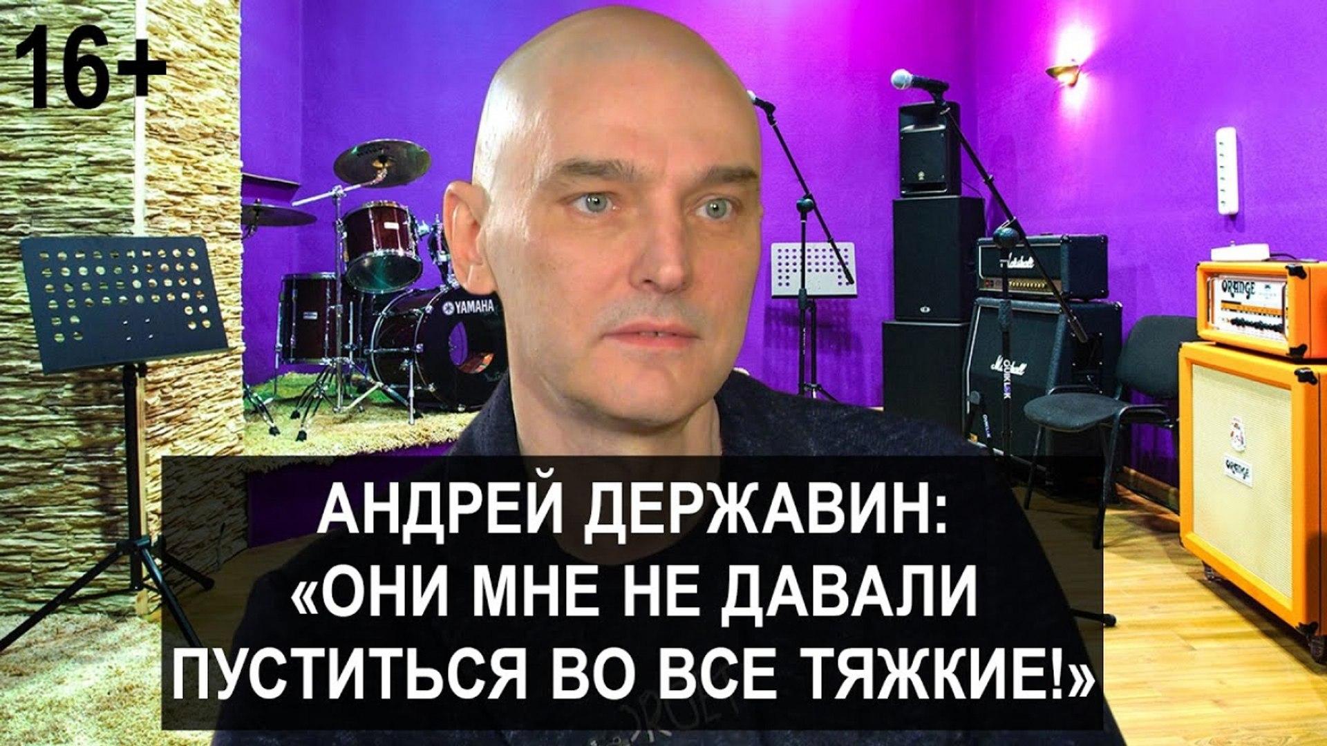 Андрей Державин - /Лично Знаком: О«Машине Времени», оправданной скромности и отношениях с отцом