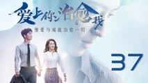 【超清】《爱上你治愈我》第37集 窦骁/苗苗/彭冠英/王思思/金士杰