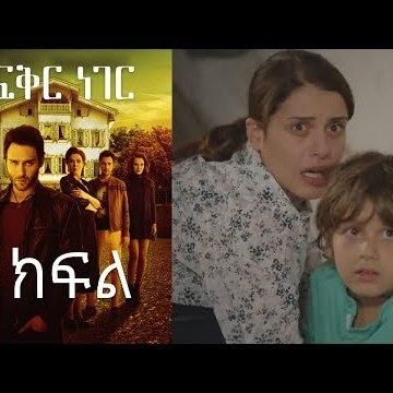Yefekir Neger - የፍቅር ነገር - ክፍል 43