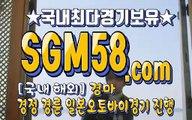 인터넷실시간경마 SGM58 . Com ꄧ 스크린경마