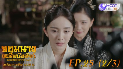 Legend of Fuyao Resource | Learn About, Share and Discuss