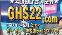 일본경마사이트 ♤ [GHS 22. 시오엠] •̀ 일본경마사이트