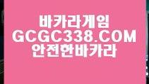 【식보】【카지노포커】 【 GCGC338.COM 】카지노✅사이트 카지노✅슬롯게임 카지노✅1등【카지노포커】【식보】