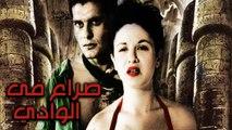Sera3 Fe Elwady Movie - فيلم صراع فى الوادى