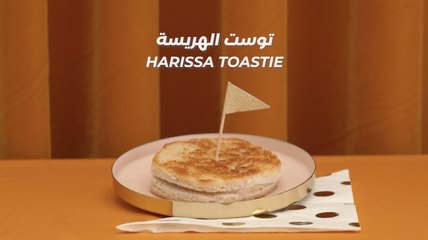 Ramadan Recipes | Harissa Toastie