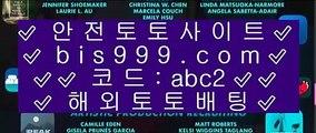 풋살 じ  스포츠토토    bis999.com 코드>> abc2     추천   토토검증 스포츠토토  축구분석토론방   じ 풋살