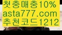 【월드컵】【❎첫충,매충10%❎】♂️카지노게임사이트【asta777.com 추천인1212】카지노게임사이트✅카지노사이트✅ 바카라사이트∬온라인카지노사이트♂온라인바카라사이트✅실시간카지노사이트♂실시간바카라사이트ᖻ 라이브카지노ᖻ 라이브바카라ᖻ♂️【월드컵】【❎첫충,매충10%❎】