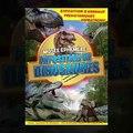 Le musée éphémère - exposition de dinosaures