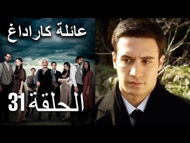 Mosalsal Ailat Karadag - عائلة كاراداغ - الحلقة 31