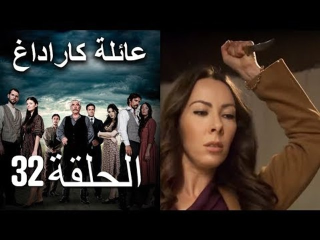 Mosalsal Ailat Karadag - عائلة كاراداغ - الحلقة 32