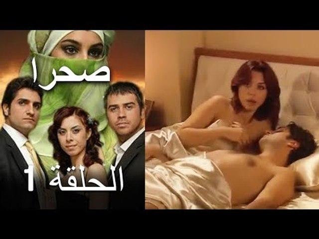 صحرا - الحلقة 1 - Sahra