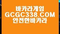 【모바일카지노1위】【라이브카지노】 【 GCGC338.COM 】인터넷모바일카지노✅ 실시간라이브스코어사이트 실시간해외배당【라이브카지노】【모바일카지노1위】