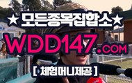 과천경마사이트 WDD147 。CΦΜ ね이기는경마