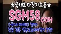 경정사이트주소 £ ∬ SGM58 . COM ∬ ˂̵