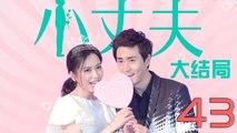 【超清】《小丈夫》第43集 俞飞鸿/杨玏/张萌/田雨/许娣/韩童生