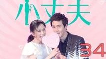 【超清】《小丈夫》第34集 俞飞鸿/杨玏/张萌/田雨/许娣/韩童生