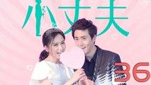 【超清】《小丈夫》第36集 俞飞鸿/杨玏/张萌/田雨/许娣/韩童生