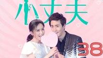 【超清】《小丈夫》第38集 俞飞鸿/杨玏/张萌/田雨/许娣/韩童生