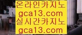 ✅실시간 아바타 게임 ✅  ペ 온라인카지노 ( ♥ gca13.com ♥ ) 온라인카지노 | 라이브카지노 | 실제카지노 ペ  ✅실시간 아바타 게임 ✅