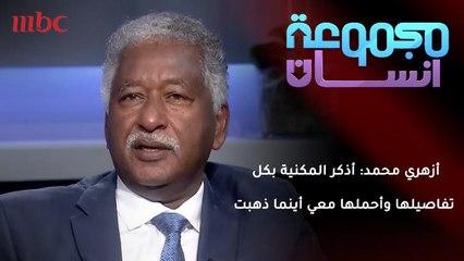 أزهري محمد : أنا أذكر المكنية بكل تفاصيها وأحملها معي أينما ذهبت