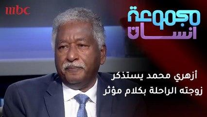 أزهري محمد : زوجتي امتثال تحملت معي كل لحظات القهر ولحظات الإعتقالات الطويلة