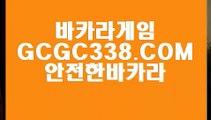 【카지노 게임종류】【슬롯게임】【 GCGC338.COM 】진짜바카라사이트 바카라비법【슬롯게임】【카지노 게임종류】