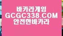 【씨오디카지노】【모바일카지노게임】 【 GCGC338.COM 】  카지노✅1위 스코어센터원장영상【모바일카지노게임】【씨오디카지노】
