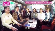 [VIETSUB] NCT127 - ROAD TO JAPAN EP 1 [FULL]