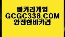 【인터넷카지노】【실재바카라】 【 GCGC338.COM 】카지노✅사이트주소 실시간배팅 마이다스호텔카지노✅【실재바카라】【인터넷카지노】