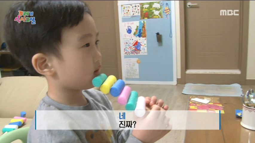 [KIDS] Playing game to learn proper eating habits, 꾸러기식사교실 20190531