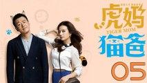 【超清】《虎妈猫爸》第05集 赵薇/佟大为/李佳/纪姿含/潘虹