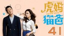 【超清】《虎妈猫爸》第41集 赵薇/佟大为/李佳/纪姿含/潘虹