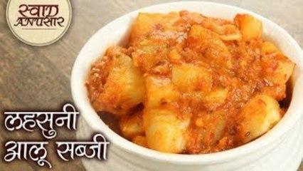 आलू और लहसुन की चटपटी मसालेदार सब्जी - Lasania Batata Recipe - Gujarati Lasaniya Batata - Toral