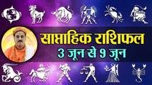साप्ताहिक राशिफल (3 June to 9 June) Weekly Horoscope as per Astrology | Boldsky