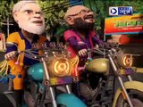 Amit Shah PM Narendra Modi animation cartoon Comedy Video after winning, Teekhi Mirchi Election 2019