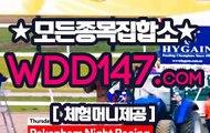 인터넷경마 ミ WDD147.CΦΜ 경마프로그램