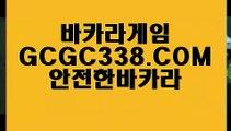 【와와게임】【바카라이기는방법】 【 GCGC338.COM 】해외배당 에그벳놀이터 실배팅【바카라이기는방법】【와와게임】
