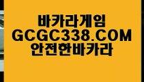 【카지노포커】【사다리사이트】  【 GCGC338.COM 】식보 먹튀검증 솔레이어카지노✅【사다리사이트】【카지노포커】