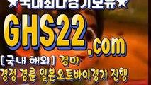 경정사이트   GHS22.COM   에이스경마