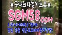 토요경마사이트 • (SGM 58.COM) •