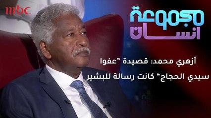 """أزهري محمد : قصيدتي """" عفواً سيدي الحجاج """" كانت رسالة لعمر البشير"""