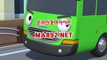 검빛경마 , 인터넷경마사이트 , MA892.NET 인터넷경마사이트,온라인경마