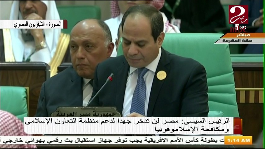 الرئيس السيسي: مصر لن تدخر جهداً لدعم منظمة التعاون الإسلامي ومكافحة الإسلاموفوبيا