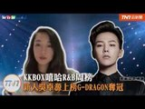 KKBOX嘻哈R&B周榜 新人吳卓源上榜G DRAGON奪冠