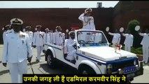Indian Navy Chief Admiral sunil Lanba's grand farewell function नेवी चीफ सुनील लांबा का विदाई समारोह