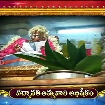 Sri Padmavathi Ammavari Abhishekam _ General Promo _ SVBC TTD