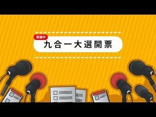 【#九合一選舉】開票看這裡