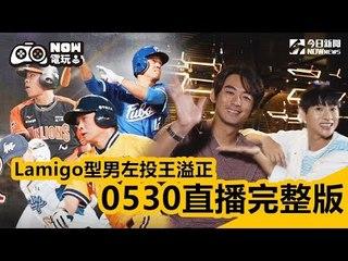【NOW電玩0530完整版】Lamigo型男左投「姊姊」王溢正!電玩直播初登板!《棒球殿堂》對決嘻小瓜!