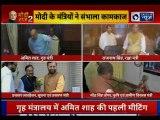 PM Narendra Modi Cabinet 2019: Amit Shah, Rajnath Singh take charges as Union Ministers